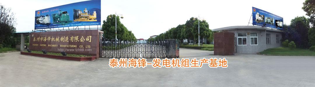 泰州市aomenweini斯人网站网址机械zhi造有限公司